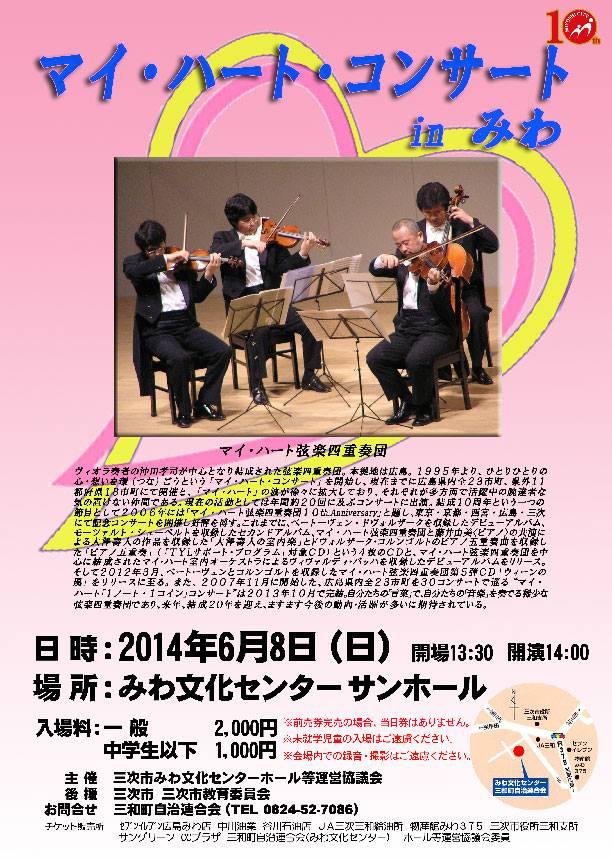 http://kinsai-e.com/miyoshiblog/images/mhc20140608_1.jpg