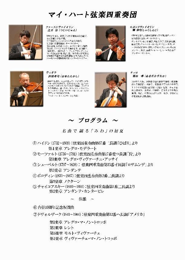 http://kinsai-e.com/miyoshiblog/images/mhc20140608_2.jpg